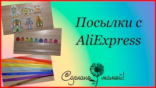 Посылки с AliExpress # Товары для рукоделия(, 2016-11-10T05:12:23.000Z)