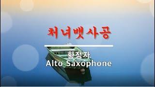 처녀뱃사공-황정자, Alto Saxophone 연주 박기업