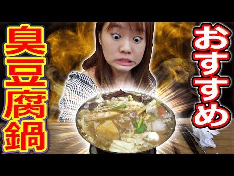 台湾の臭豆腐鍋が意外なうまさでおススメ…!?