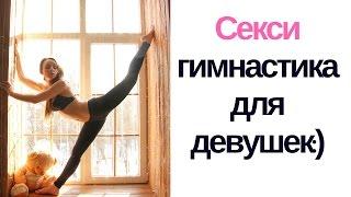 Стать красивой и сексуальной! Женская энергетика)) Cексуальная гимнастика от Виктории Исаевой