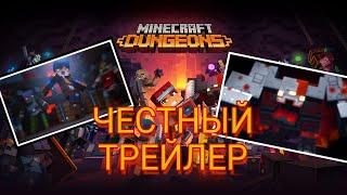 Честный трейлер Minecraft подземелье