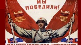 США или СССР - кто победил в войне? Что думают американцы