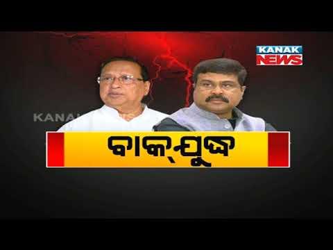 Dharmendra Pradhan Vs Niranjan patnaik War of words