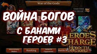 Heroes Charge: Война Богов с банами героев #3