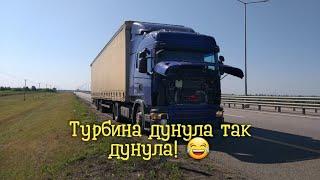 Scania чуть не подвела! Выгрузка в Могилёве, везу 20 тонн