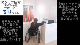 るりちゃんのお仕事風景です♡ いつもいつも支えてくれてありがとう! ペコリーはお互いの得意で支え合う ユニバーサルサロンです。 #テイネ...