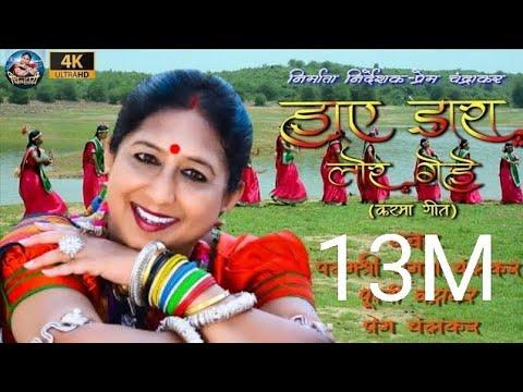 Hay Dara lor gehe  Mamta Chandrakar