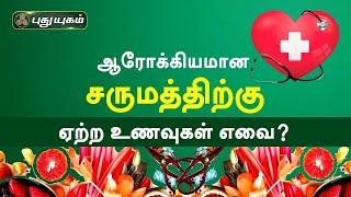 Doctor On Call 23-01-2021 Puthuyugam Tv