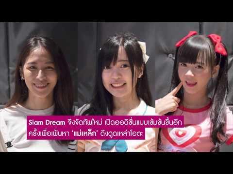 'เฟิร์น Siam Dream' แจ้งเกิดมาเพื่อกระชากเรตติ้ง 'เฌอปราง BNK48' !!??