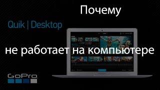 Почему GoPro Quik  не работает на компьютере ? / Исправляем эту проблему