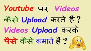 How to Upload a Video on YouTube [Hindi/Urdu]