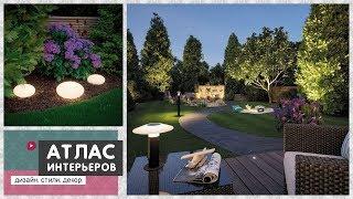 Уличное освещение на участке. Идеи: декоративная подсветка ландшафта и вечернее освещение сада
