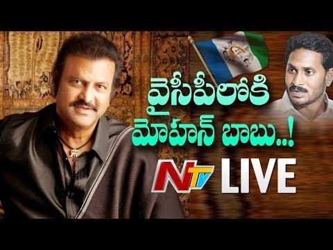 Mohan Babu Live | Manchu Mohan Babu To Join YSRCP | NTV Live
