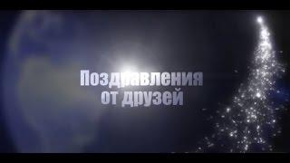Видео поздравление с юбилеем 55 лет от друзей. Видео открытки с разных мест