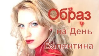 Образ на день Валентина/Valentines Day  Makeup