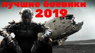 Лучшие боевики 2019|боевики 2019|зарубежные боевики|которые уже вышли|фильмы 2019|смотреть боевики