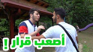 خفايا الرحلة المثيرة في جنة الدنيا الخضراء !!