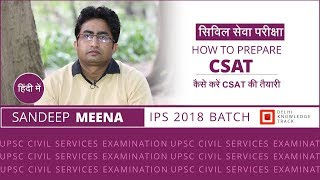 UPSC | How To Prepare For CSAT For Civil Services Exam | By Sandeep Kumar Meena | IPS 2018 Batch