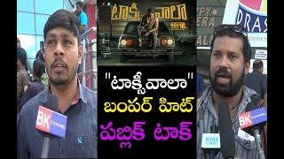 Vijay Devarakonda Taxiwala Genuine Public Talk ll Vijay Devarakonda ll BK channel ll