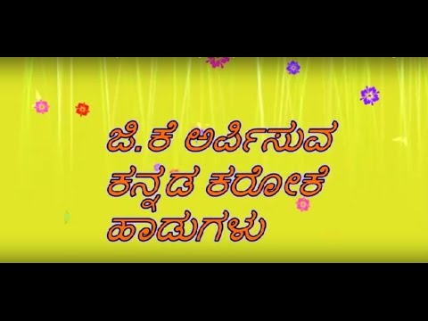 Nammura mandara hoove karaoke song. From movie Aalemane