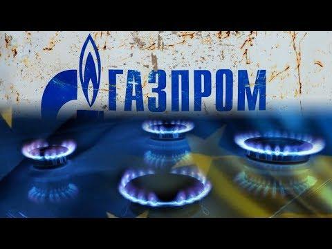 Газовое противостояние и блеф Путина. Россия уступает Западу и Украине