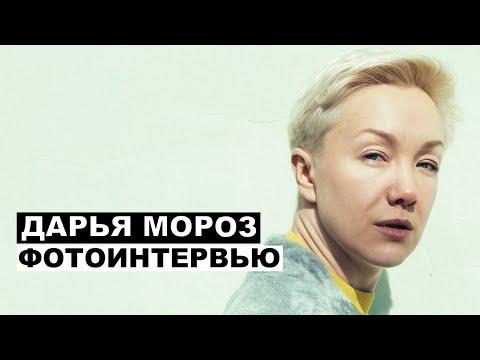 Дарья Мороз - фотоинтервью с актрисой | Содержанки; Дурак; Дом солнца; Фортуна