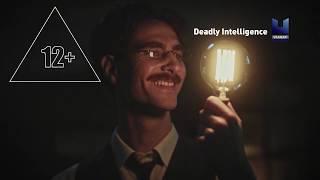 Смертоносный интеллект - смотри на Viasat History