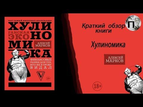 Хулиномика. Краткий обзор книги. Алексей Марков #экономика