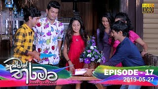 Husmak Tharamata | Episode 17 | 2019-05-27 Thumbnail