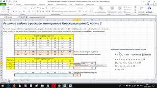 Решение задачи о раскрое материалов Поиском решений Excel, часть 2
