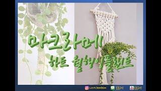 마크라메 하트 월행잉플랜트 만들기~!