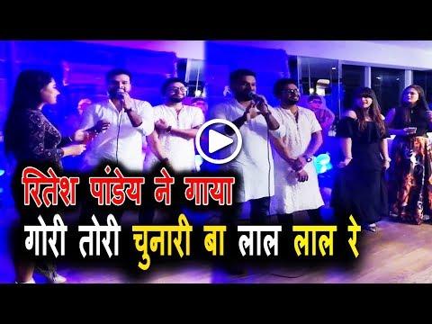 Anjana Singh  की बेटी के बर्थडे में Ritesh Pandey ने गाया अपना सबसे हिट गाना | Bindaas Bhojpuriya