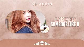 8D | Dal shabet (달샤벳) – Someone Like You (너같은) | USE HEADPHO…