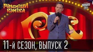 Рассмеши комика - 2016 - новый 11 сезон , 2 выпуск | юмор шоу