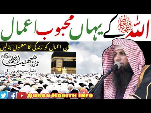Allah Ke Yahan Mehboob Amal Kya Hain? By Qari Sohaib Ahmed Meer Muhammadi