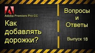 Как добавить дорожки в Adobe Premiere Pro CC?