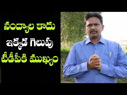 Download Youtube: kkd elections | tdp result | very critical | because-- | కాకినాడ పరీక్ష ఎవరికి?