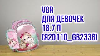 Розпакування VGR для дівчаток 37 х 28 х 18 см 18.7 л Я20110_GB2338