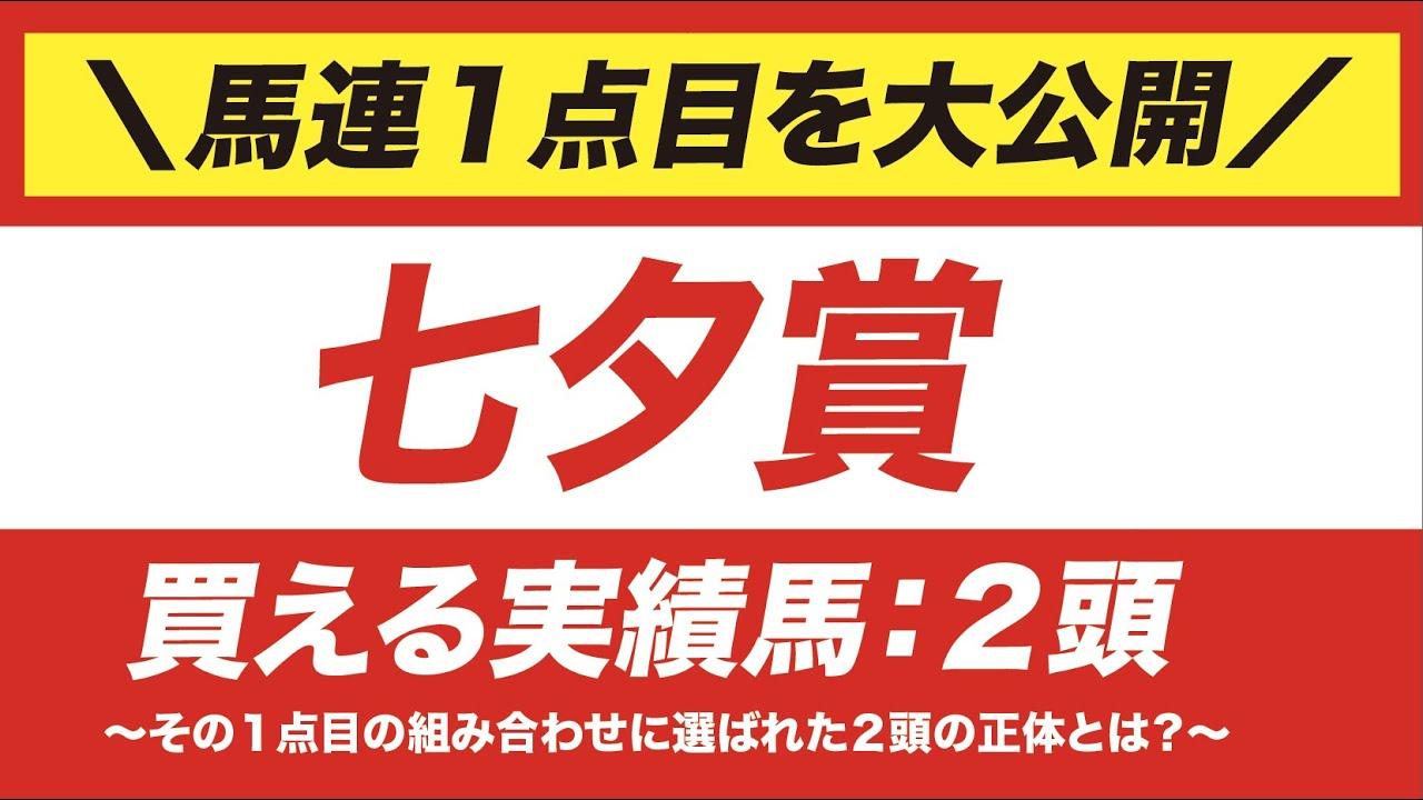 七夕賞 2020【予想】馬連1点目を大公開!その組み合わせに選ばれた2頭の正体とは?!