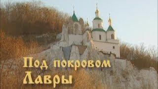 """Док. фильм """"Под покровом Лавры"""", 2007 г."""