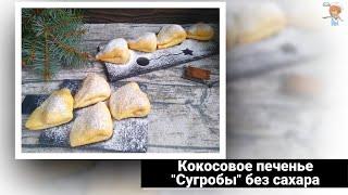 """Нежнейшее кокосовое печенье """"Сугробы"""" без сахара – любовь с первого укуса"""