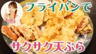 フライパンで!サクサク天ぷら/みきママ thumbnail