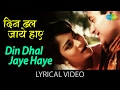 "Din Dhal Jaye Haye with lyrics | ""दिन ढल जाए हाय"" गाने के बोल 