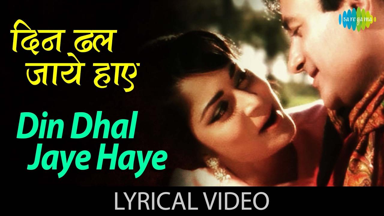 Din Dhal Jaye Haye with lyrics |