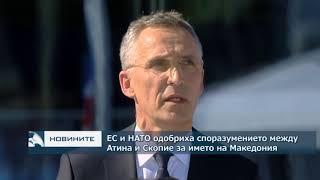 ЕС и НАТО одобриха споразумението между Атина и Скопие за името на Македония