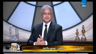 شاهد.. توفيق عكاشة: