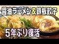 【絶品!】醤油ラーメンとおろしダレ鉄板餃子!5年ぶりに復活した柳麺 竜胆 (らーめん りんどう)新潟市中央区万代
