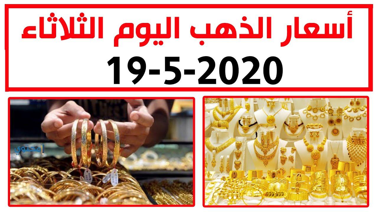 اسعار الذهب اليوم الثلاثاء 19-5-2020 في محلات الصاغة في ...