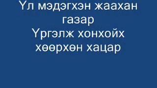 Bobo  hairtai tsastai lyrics Бобо хайртай цастай lyrics