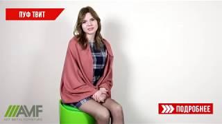 Пластиковый пуф Tweet / Твит. Обзор мебели от Mebelmart.com.ua
